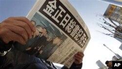 일본 도쿄의 긴자 거리에서 김정일 국방위원장의 사망기사를 읽는 일본인
