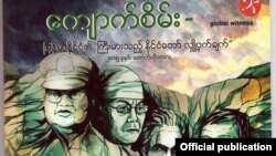 "Jade: Myanmar's ""Big State Secret"" ေက်ာက္စိမ္း- ျမန္မာႏုိင္ငံ၏ ႀကီးမားသည့္ႏုိင္ငံေတာ္ လွ်ိဳ႕ဝွက္ခ်က္- Global Witness"