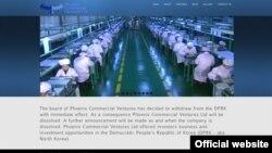 지난 2003년부터 북한에서 합작회사를 운영했던 유럽계 투자회사 '피닉스 커머셜 벤처스'가 북한 내 사업을 사업의 공식 종료를 선언하는 문구를 웹사이트에 게재했다. (자료사진)