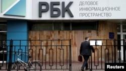 Офис РБК в Москве