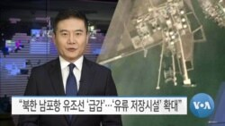 "[VOA 뉴스] ""북한 남포항 유조선 '급감'…'유류 저장시설' 확대"""