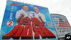 國民黨馬英九陣營台北市競選總部外貎