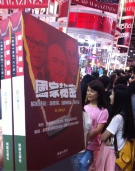 读者站在《国家秘密》一书的大型模型旁边。(明镜出版社提供)