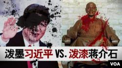 海峡论谈:泼墨习近平vs 泼漆蒋介石