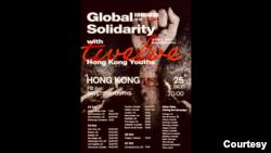 """""""全球集结""""声援行动本周末和下周末在全球10多国家的20多城市举行。(香港民主委员会脸书截屏。2020年10月24日)"""