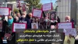 تجمع خانوادههای جانباختگان شلیک سپاه به هواپیمای مسافربری مقابل دادسرای نظامی با شعار دادخواهی