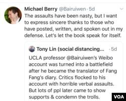白睿文教授在推特上吐槽受到惡言攻擊。