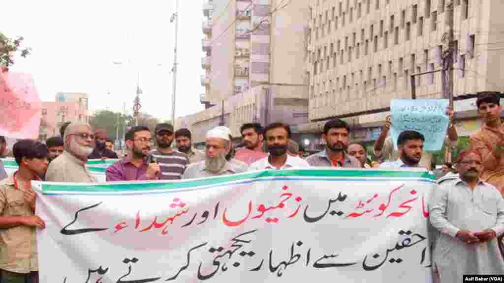 احتجاجی مظاہرے میں شریک افراد کا دہشت گردی کے واقعے کی شدید الفاظ میں مذمت