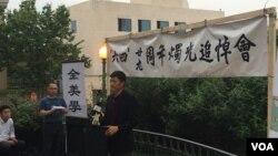 周锋锁在华盛顿中国驻美大使馆前举行纪念六四29周年烛光纪念会上讲话