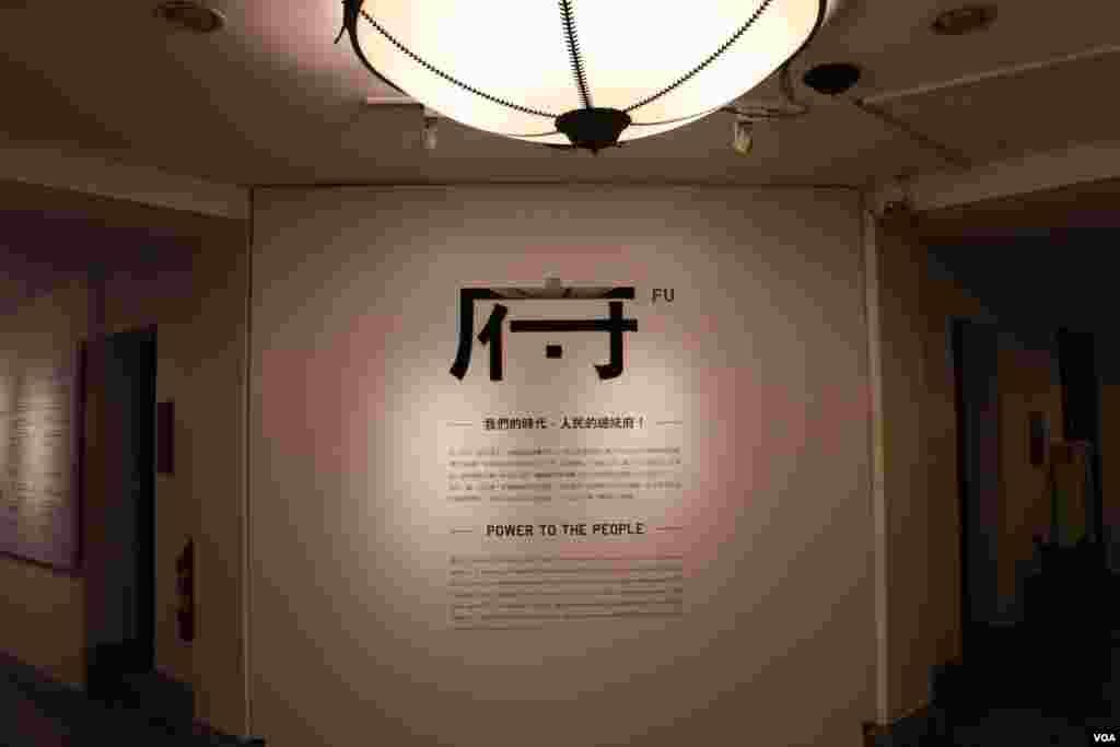 """台湾总统府一楼以""""府""""为主题的展览。(美国之音林枫拍摄)"""