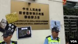 香港社民连和支联会把抗议标语贴在中联办门前。(美国之音海彦拍摄)