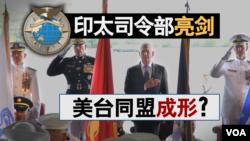 海峡论谈:印太司令部亮剑 美台同盟成形?