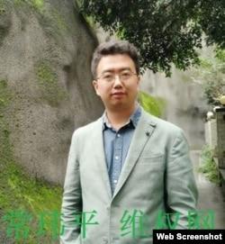 中国陕西人权律师常玮平 (图片来源:维权网)