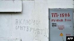 بیلاروس کے دارالحکومت مِنسک کی ایک دیوار پر اسپرے پینٹ سے مقامی زبان میں 'انٹرنیٹ بحال کرو' کا مطالبہ تحریر ہے۔ (فائل فوٹو)