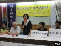 台湾律师及公民团体召开记者会声援中国维权律师