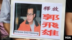 香港支联会等团体要求释放狱中郭飞雄(美国之音海彦拍摄)