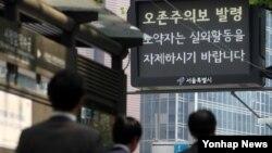 16일 서울 시청역 인근 전광판에 오존주의보 발령 관련 안내가 표시되고 있다.