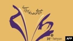 نمایشگاه کتاب تهران، نمایشگاه یا بازار فروش کتاب؟