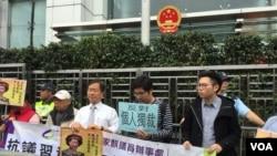 港人2018年2月27日在中联办前示威(美国之音)