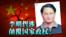 海峡论谈:李明哲涉颠覆国家政权 李凈瑜彻夜未眠
