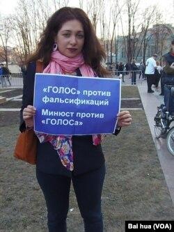 """今年春季莫斯科反政府示威中,一名示威者谴责当局打压监督选举的非政府组织""""戈洛斯""""。(美国之音白桦拍摄)"""