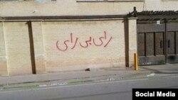 مردم معترض، در این دور از انتخابات با دیوار نویسیهایی به تحریم انتخابات اشاره دارند.