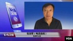 VOA连线(包龙军):王宇儿子出境再遭拦截,中国政府担心什么?