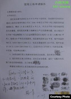 使用土地申请报告(六四天网)
