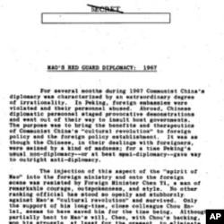 美中情局有关毛泽东红卫兵外交的秘密报告(局部)