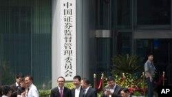 一組商業界人士走出中國證監會(美聯社2015年7月9資料照日)