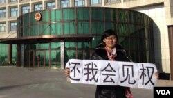 VOA连线(包龙军):儿子出境受阻,包龙军王宇向最高检提控告