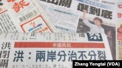 台灣媒體報導洪秀柱的兩岸政策主張(美國之音張永泰拍攝)
