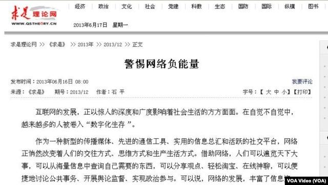 中共党刊《求是》网站刊登的《警惕网络负能量》的文章。(视频截图)