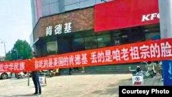 河北唐山乐亭县一家肯德基快餐店遭骚扰(苹果日报图片)