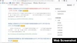 海南省争议文件下落之一(网络截屏)
