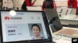 2018年12月6日北京华为商店电脑上展示的华为首席财务官(CFO)孟晚舟资料。