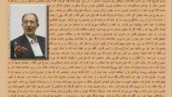 يادداشت سردار حسين علايی