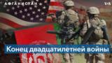 Война США в Афганистане, которая продолжалась почти 20 лет, завершена
