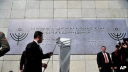 Oтворен Меморијален центар на холокаустот во Скопје