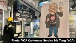 香港支联会在六四纪念馆举办创会主席司徒华逝世十周年纪念展览,同场并提供从八九六四到反送中主题展览,希望传承司徒华在香港组织社运的精神(美国之音/汤惠芸)