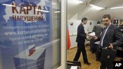 俄羅斯獨立選舉觀察組織Golos。