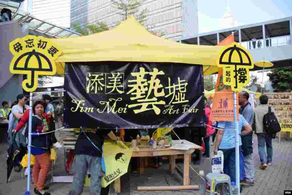 多個團體在金鐘政府總部附近舉辦「添美藝墟」紀念雨傘運動半週年 (美國之音湯惠芸拍攝)