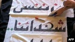 """Pobunjeničke zastave sa natpisom """"Nikada nećemo zaboraviti naše mučenike"""""""