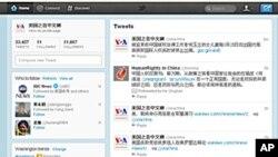 美國之音中文twitter截圖