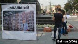 反对派领袖纳瓦尔尼的支持者2013年在莫斯科市中心为他参选莫斯科市长造势。(美国之音白桦摄)