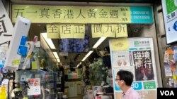 深水埗一間黃店負責人表示,五一黃金週營業額比平日公眾假期增加50%。(美國之音湯惠芸)