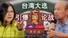 """海峡论谈:台湾总统大选引爆""""亡国感""""论战"""