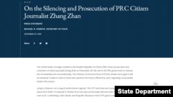美國譴責中國刑罰公民記者張展 呼籲中共立即無條件釋放她。(美國國務院網頁截圖)