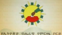 paartilee-oromoo-fi-qophii-duula-filannoo-