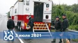 Новости США за минуту: Противостояние с полицией в Массачусетсе